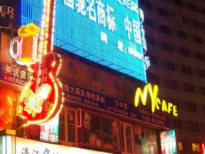 青岛的酒吧