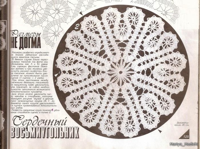 【精彩钩花】【整书收藏】漂亮床罩 ,桌巾~~~~ 花边 围巾毛毯 钩针