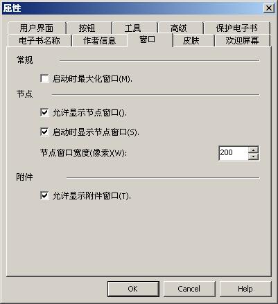 网文快捕cyerarticle制作exe电子书wepagecollecto.
