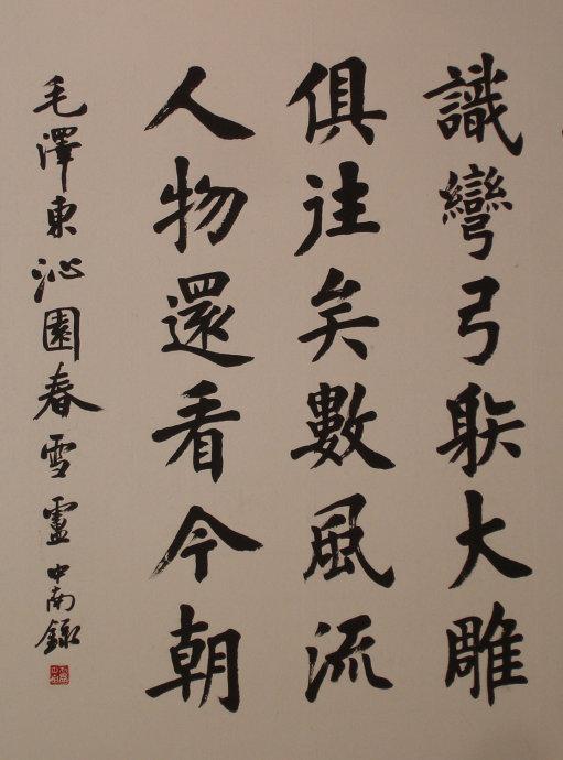 卢中南 书法作品欣赏图片