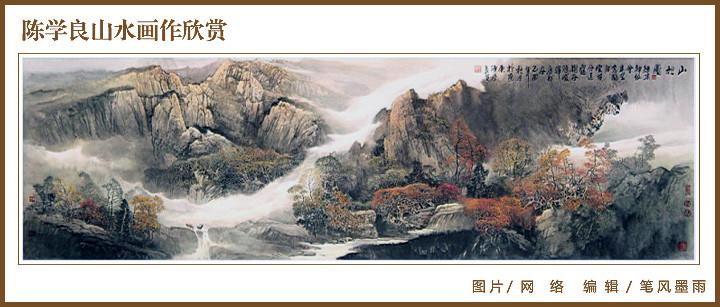 陈学良山水画欣赏图片