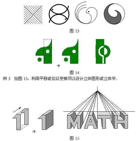 数学视觉下的图案设计教学