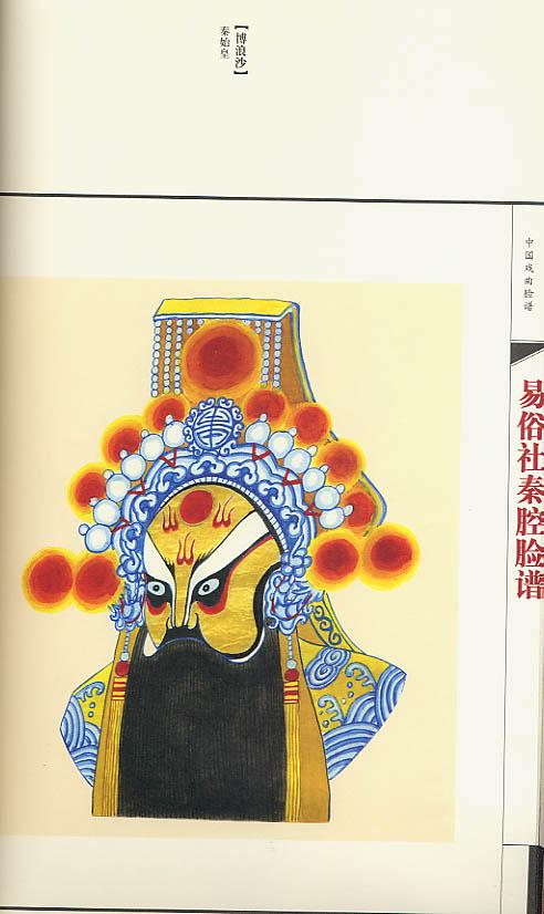 孟良的葫芦脑门,杨延嗣的虎字脑门,巨灵神的面形脑门.图片