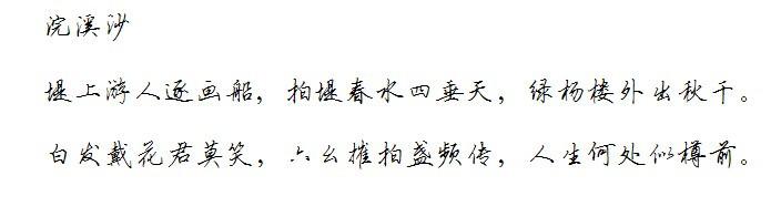 中国经典古诗词钢笔行书字帖图片
