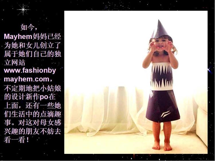 四岁的服装设计师(请欣赏)