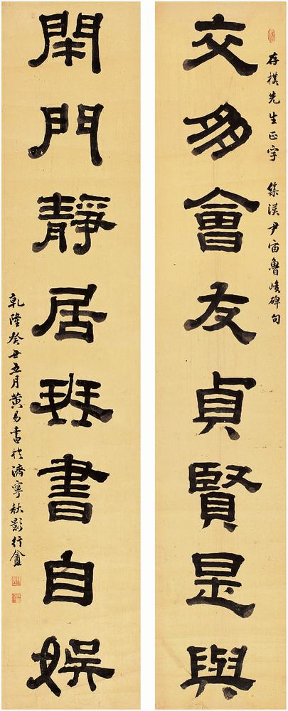 清·黄易隶书,篆书 对联欣赏图片