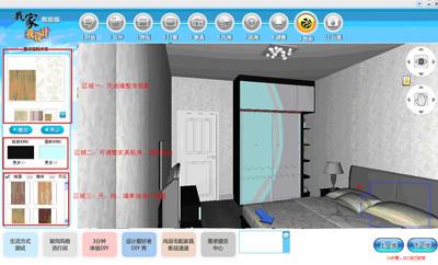 我家我设计智能版v7.0使用教程图片