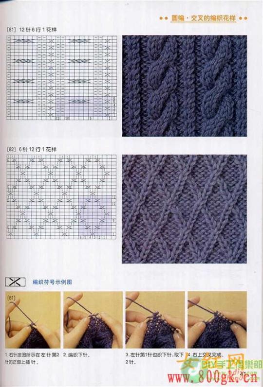 棒针编织花样图解教程 棒针交流
