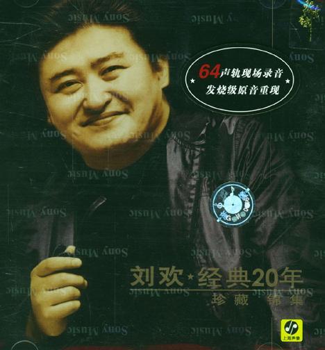 1 (355人评价)                               表演者 : 刘欢图片