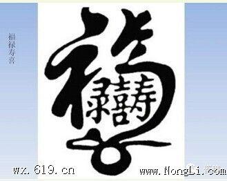 汉字合体字,中国民俗学里的奇葩图片