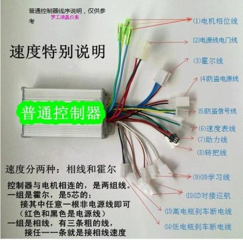电动车控制器接线图和实物图      11/29 10:27           电动车