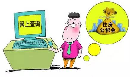 公积金网上_【普及】公积金网上查询或办理的业务有哪些呢?佛山12345话你知