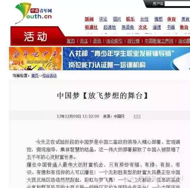 权威丨【中国国际广播电台]中国梦:放飞梦想的舞台