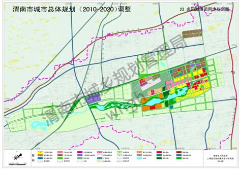 渭南市总体规划(2010