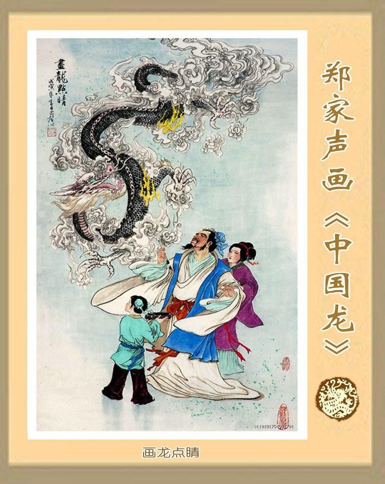 郑家声《中国龙》绘画选二0009书画艺术欣赏图片