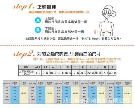 3475文胸尺码对照表:内衣尺码是34/75代表什么,是什么杯的啊