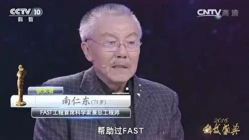 """造出""""fast""""天眼赶超全世界20年,病逝却无人问津?"""