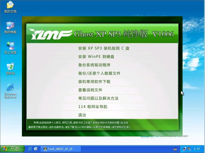 雨林木风 ghost xp sp3 纯净版v1006[fat32] - 系统.
